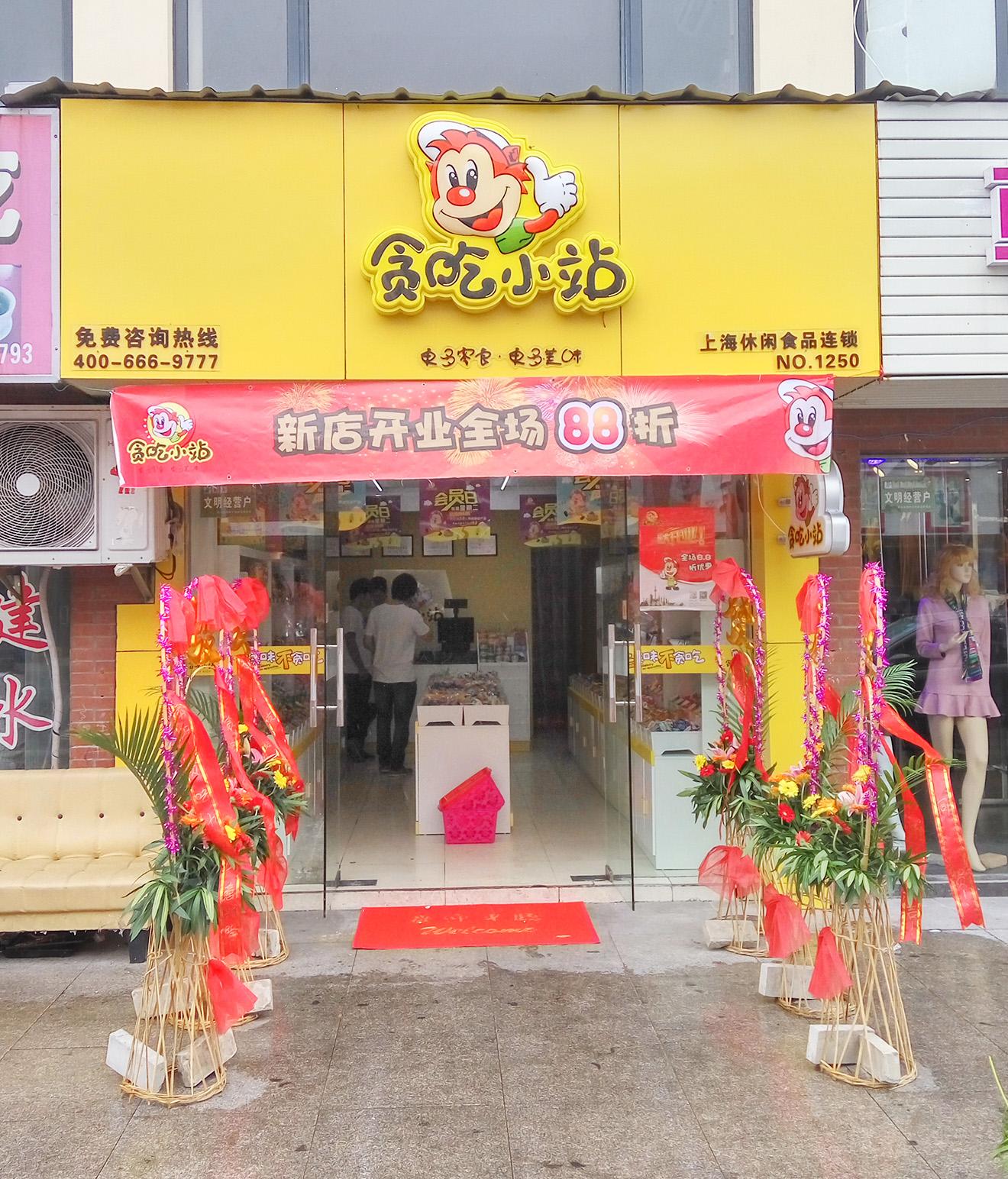 干果炒货店铺图片
