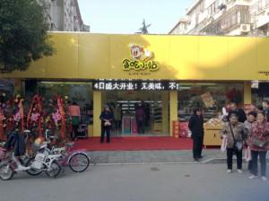 贪吃小站零食店加盟自主品牌。