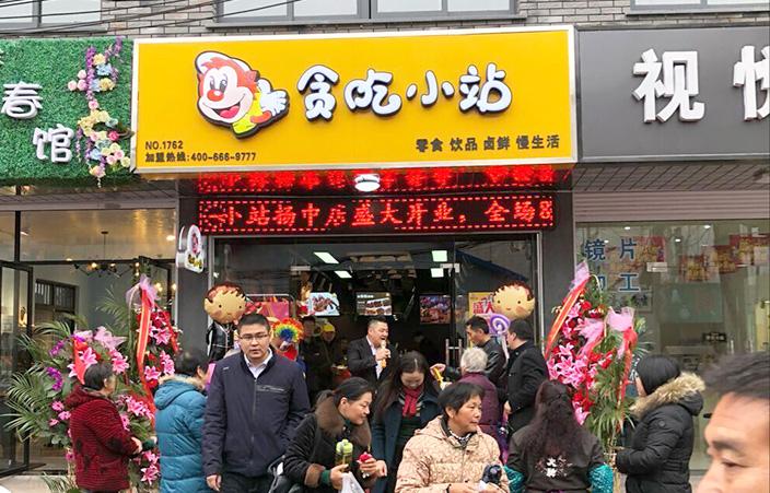 洛阳零食店加盟